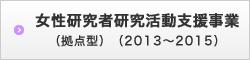 女性研究者研究活動取組事業(拠点型)(2013~2015)