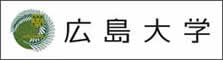 広島大学公式ウェブサイトへリンク
