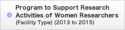 Program to Supporting Research Activities of Female Researchers(Facility Type) (2013 to 2015)